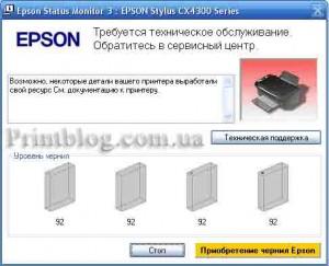 Абсорбер Epson CX4300