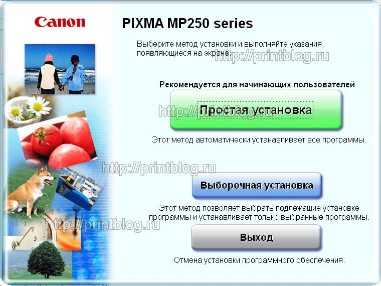 Скачать диск Canon Pixma MP250