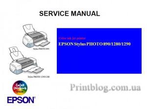 Service manual Epson Stylus PHOTO 890 1280 1290