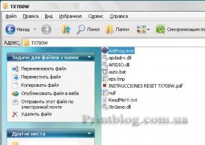 Adjustment program для Epson Stylus Photo TX700W