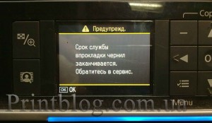 Adjustment program для Epson Stylus Photo TX700W