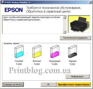 Сброс памперса Epson s22