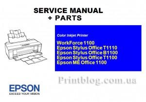 service manual+parts T1100