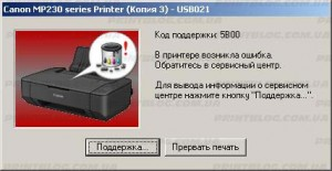 Canon MP230 код поддержки 5B00