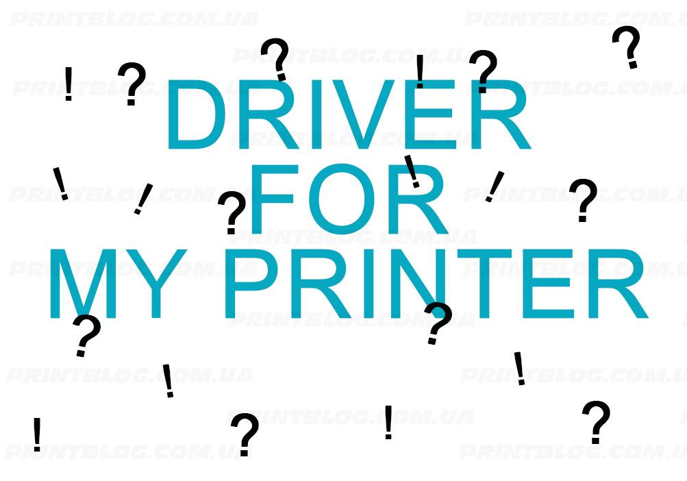 Скачать драйвера для принтера