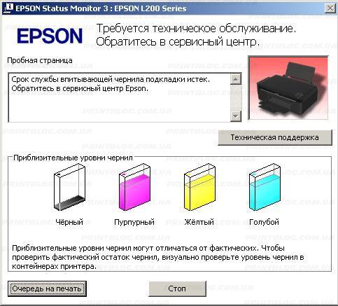 Требуется техническое обслуживание Epson L200