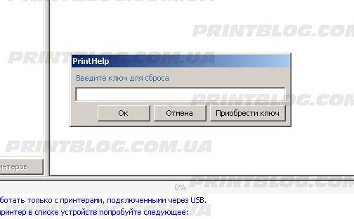 Код сброса Printhelp