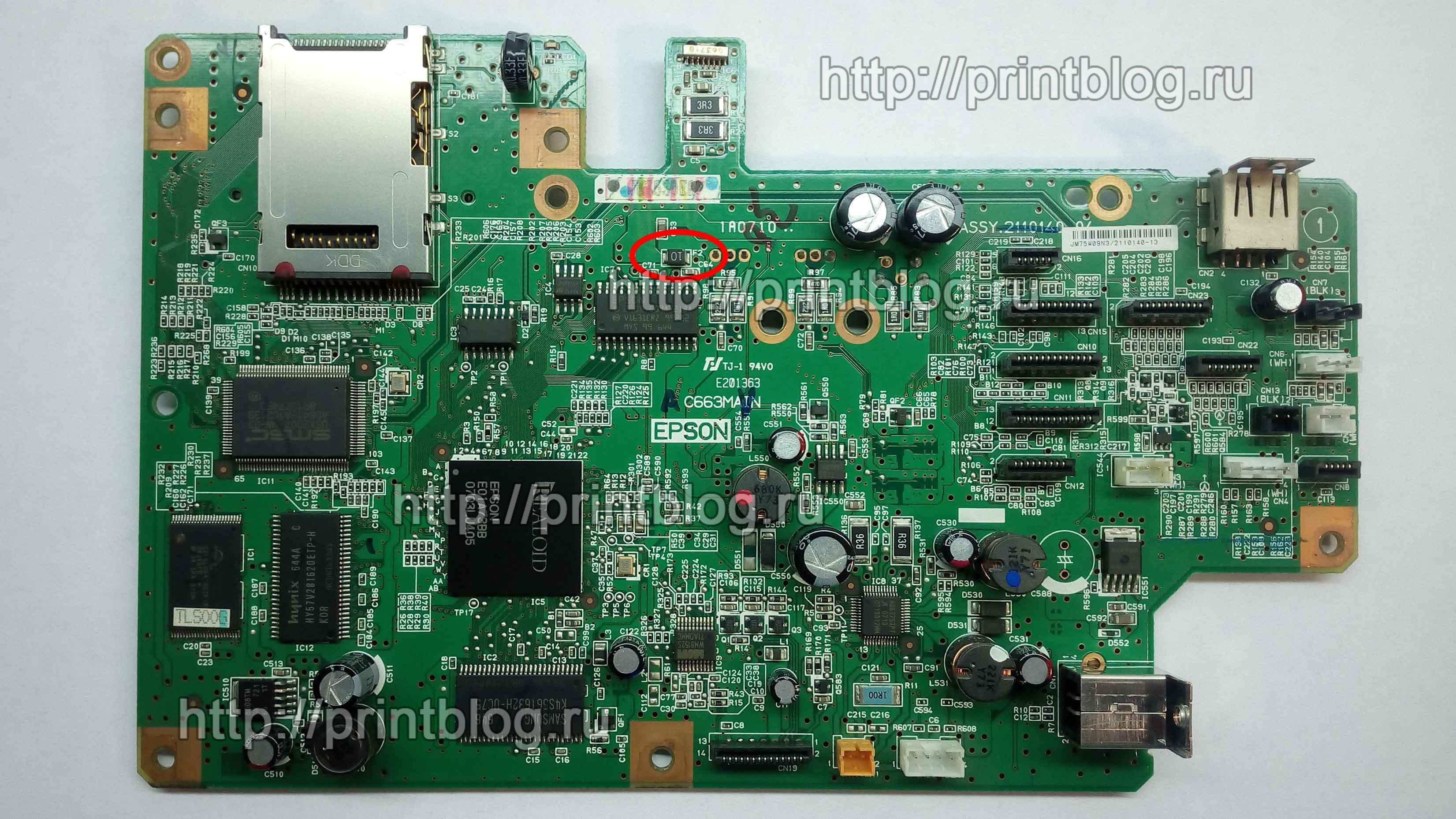 Предохранитель главная плата Epson RX590