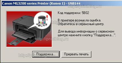 Сброс ошибки P07 (5B02) Canon MG3240)