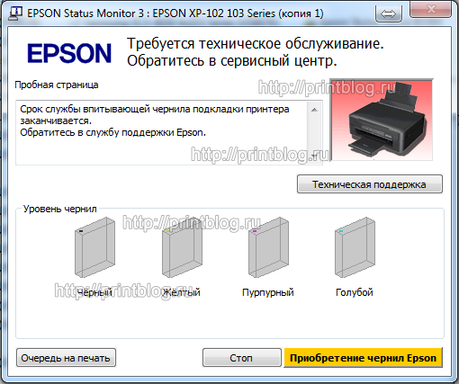 Adjustment program Epson Expression Home XP-100, XP-102, XP-103