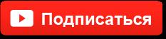 Подписаться на канал youtube Printblog Video