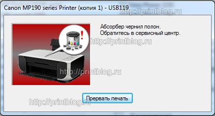 Canon Pixma MP190 сброс ошибки E27 Reset error E27 Canon Pixma