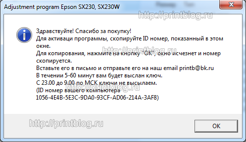 Adjustment program для Epson Stylus SX230, SX235W