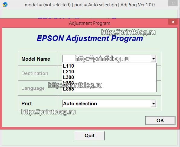 Adjustment program для Epson L110, L210, L300, L350, L355, L550, L555 - PRINTBLOG.RU - блог о ремонте принтеров интернет магазин