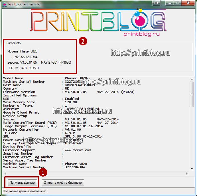 Фикс прошивка Xerox Phaser 3020