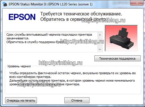 Epson L120 требуется техническое обслуживание. Обратитесь в сервисный центр
