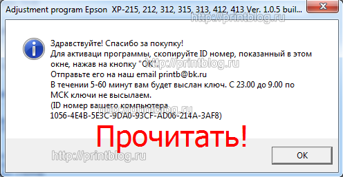 Adjustment program Epson Expression Home XP-215, 212, XP-217, 312, 315, 313, 412, 415, 413