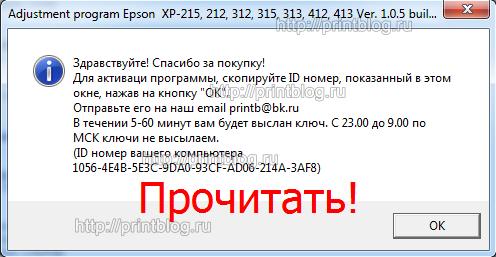Adjustment program Epson Expression Home XP-215, 212, XP-217, 312, 315, 313, 412, 415, 413