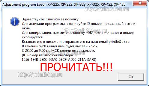 Adjustment program Epson XP-225, XP-322, XP-325, XP-323, XP-422, XP-423, XP-425