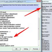 EPSON XP-235, XP-235A, XP-332, XP-335, XP-332A, XP-432, XP-434, XP-435 Adjustment program Ver 1.0.2 build 6114 (сброс памперса