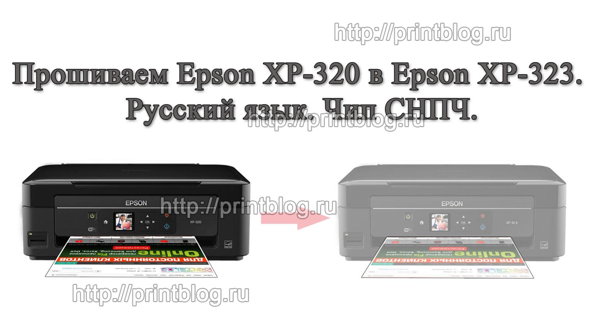 Прошиваем Epson XP-320 в Epson XP-323. Русский язык. Чип СНПЧ