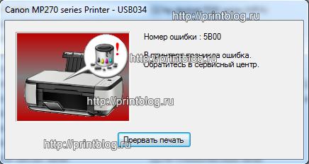 Canon PIXMA MP270 ошибка P07 (Р07). Номер ошибки: 5B00 (5В00) В принтере возникла ошибка обратитесь в сервисный центр