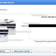 proshivka-xerox-workcentre-3025-s-faksom-i-bez-kak-zachem-_4