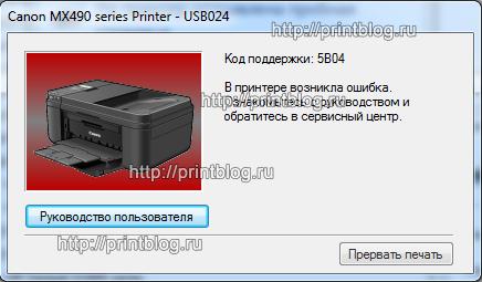 Canon PIXMA MX494 сброс ошибки 5B04. Сброс памперса.