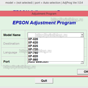 Скачать Adjustment program Epson XP-520, XP-620, XP-625, XP-720, XP-760, XP-820, XP-860