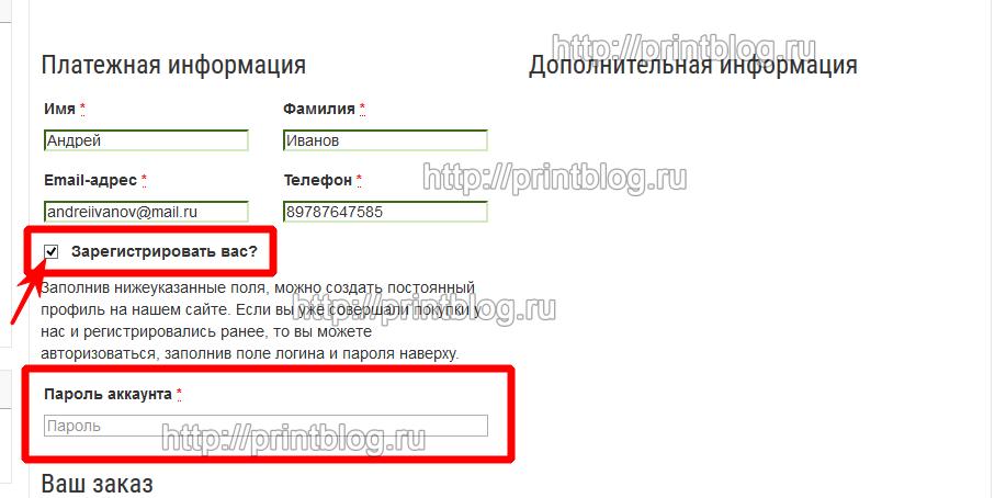 Скидка на printblog.ru