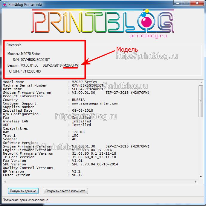 Прошивка для Samsung M2070F \ M2070FW версии V3.00.01.33, V3.00.01.30