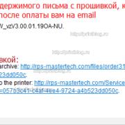 Прошивка для Samsung SCX-3400W SCX-3405W