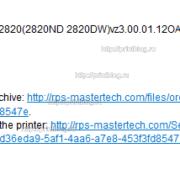 Прошивка для Samsung Xpress SL-M2620 (D, ND), SL-M2820 (ND, DW) V3.00.01.33, V3.00.01.32, V3.00.01.31, V3.00.01.25, V3.00.01.20, V3.00.01.18, V3.00.01.13, V3.00.01.12 _2
