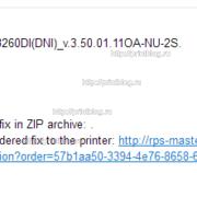 Прошивка для Xerox Phaser 3260 V3.50.01.11, V3.50.01.08, V3.50.01.05 _8