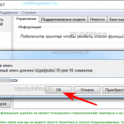 Код сброса для программы Printhelp_