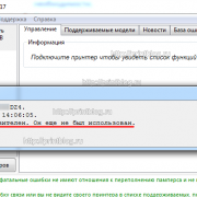 Код сброса для программы Printhelp__