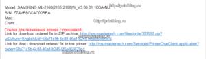 Прошивка для SAMSUNG ML-2160W, ML-2165W, ML-2168W V3.00.01.06, V3.00.01.08, V3.00.01.10, V3.00.01.13, V3.00.01.14, V3.00.01.15