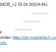 Прошивка для XEROX WorkCentre 3325DNI V51.005.01.000 (MCB V2.50.04.01), V51.002.06.000 (MCB V2.50.01.06), V51.005.00.000 (MCB V2.50.04.00), V2.50.00.87
