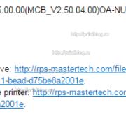 Прошивка для Xerox Phaser 3320DNI V53.005.00.00 (MCB V2.50.04.00), V53.004.02.000 (MCB V2.50.03.02), V53.003.01.000 (MCB V2.50.02.01), V2.50.00.86