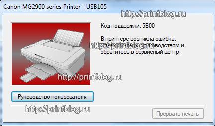 Canon Pixma MG2940: Код поддержки 5B00 (5В00), сброс ошибки
