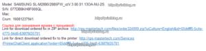 Прошивка для Samsung M2880FW, M2885FW V3.00.01.13, V3.00.01.10, V3.00.01.06, V3.00.01.04, V3.00.01.02