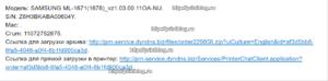 Прошивка для Samsung ML-1671, ML-1676 V1.03.00.11, V1.03.00.07, V1.03.00.04
