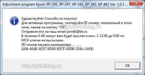Adjustment program EPSON XP-342 (XP-340), XP-343, XP-345, XP-243, XP-245, XP-247, XP-442 (XP-440)
