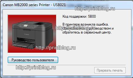 Canon MAXIFY MB2040 (MB2000) Код поддержки: 5B00 (5В00)