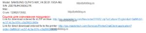 Прошивка для Samsung CLP-415N, CLP-415NW V4.00.01.51, V4.00.01.48, V4.00.01.41, V4.00.01.25, V4.00.01.19