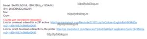 Прошивка для Samsung ML-1860, ML-1865, ML-1867 V1.01.00.19, V1.01.00.18