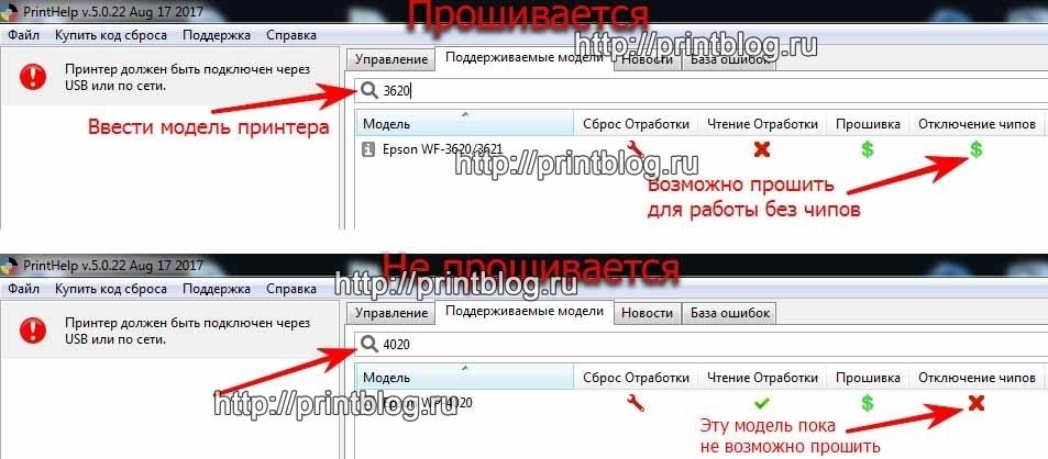 Прошивка Epson в безчиповый Printhelp Код сброса