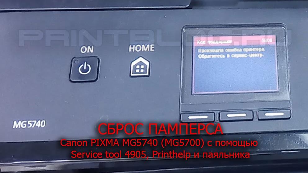 Canon PIXMA MG5740 сброс памперса и ошибки Код поддержки 5B00 (5В00)