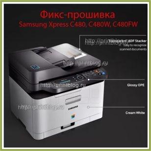 Прошивка Samsung Xpress C480 для работы без чипов картриджей