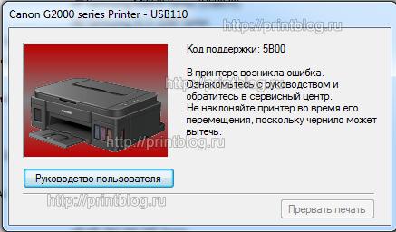 Canon Pixma G2400, G2000 Код поддержки 5B00 (5В00). Сброс памперса